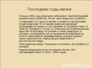 Последние годы жизни Осенью 1895 года Докучаев заболевает тяжёлой формой нервног