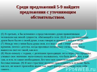 Среди предложений 5-9 найдите предложения с уточняющим обстоятельством. (5) В-тр