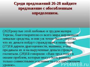 Среди предложений 26-28 найдите предложение с обособленным определением. (26)Тро