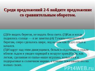 Среди предложений 2-6 найдите предложение со сравнительным оборотом. (2)Не видат