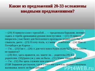 Какие из предложений 20-33 осложнены вводными предложениями? —(20) Я пришла к ва