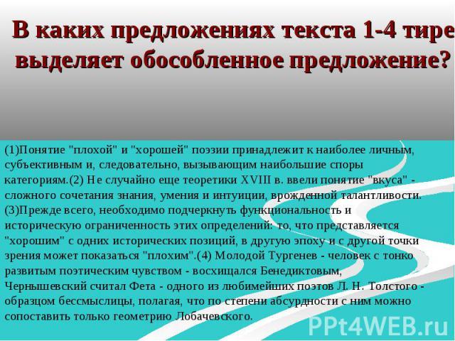 В каких предложениях текста 1-4 тире выделяет обособленное предложение? (1)Понятие