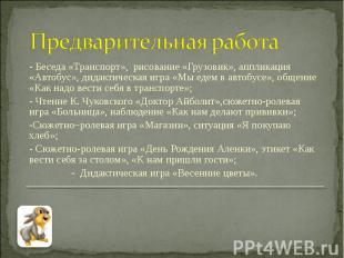 Предварительная работа - Беседа «Транспорт», рисование «Грузовик», аппликация «А
