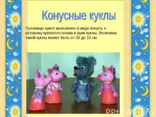 Конусные куклы Туловище кукол выполнено в виде конуса, к которому крепятся голов