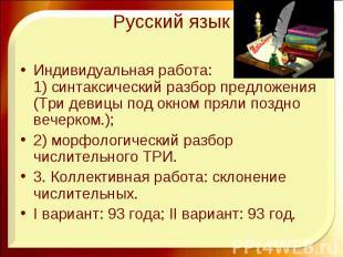 Русский язык Индивидуальная работа: 1) синтаксический разбор предложения (Три де