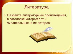 Литература Назовите литературные произведения, в заголовке которых есть числител