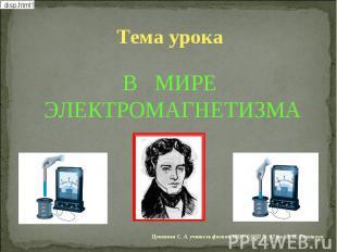Тема урока В МИРЕ ЭЛЕКТРОМАГНЕТИЗМА Цуканова С. А. учитель физики МОУ СОШ № 42 и