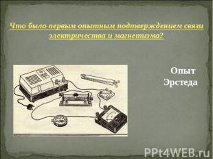 Что было первым опытным подтверждением связи электричества и магнетизма? Опыт Эр