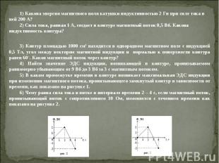 1) Какова энергия магнитного поля катушки индуктивностью 2 Гн при силе тока в не