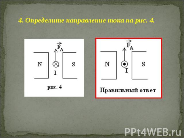 4. Определите направление тока на рис. 4.