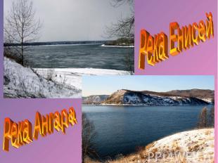 Река Енисей Река Ангара