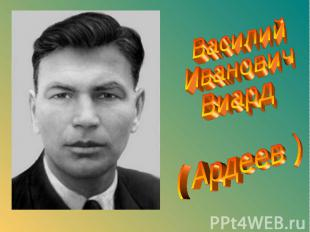 Василий Иванович Виард ( Ардеев )