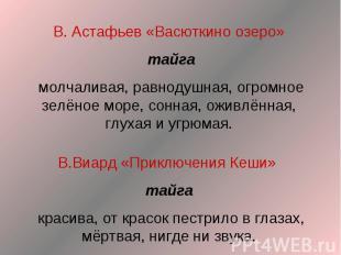 В. Астафьев «Васюткино озеро» тайга молчаливая, равнодушная, огромное зелёное мо