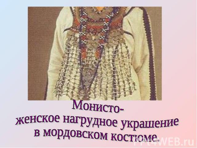 Монисто- женское нагрудное украшение в мордовском костюме.