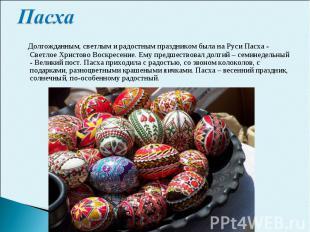 Пасха Долгожданным, светлым и радостным праздником была на Руси Пасха - Светлое