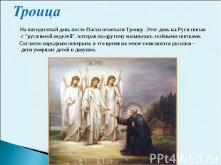 Троица На пятидесятый день после Пасхи отмечали Троицу. Этот день на Руси связан