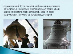 В православной Руси с особой любовью и почитанием относились к колоколам и колок
