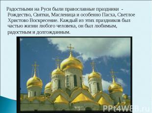 Радостными на Руси были православные праздники - Рождество, Святки, Масленица и