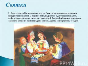 Святки От Рождества до Крещения повсюду на Руси не прекращались гадания и праздн