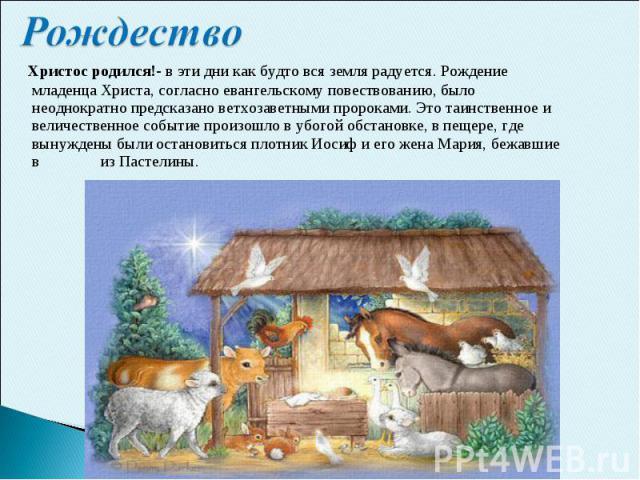 Рождество Христос родился!- в эти дни как будто вся земля радуется. Рождение младенца Христа, согласно евангельскому повествованию, было неоднократно предсказано ветхозаветными пророками. Это таинственное и величественное событие произошло в убогой …