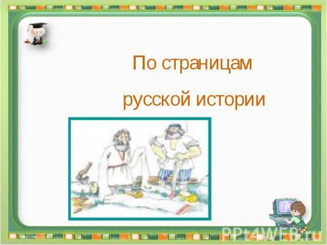 По страницам русской истории
