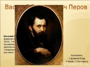 Василий Григорьевич Перов Василий Григорьевич Перов (настоящая фамилия Криденер;