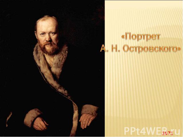 «Портрет А.Н.Островского»