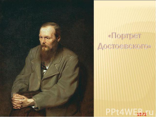 «Портрет Достоевского»