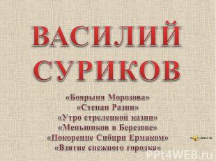 Василий Суриков «Боярыня Морозова» «Степан Разин» «Утро стрелецкой казни» «Меньш
