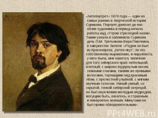 «Автопортрет» 1879 года — один из самых ранних в творческой истории Сурикова. По