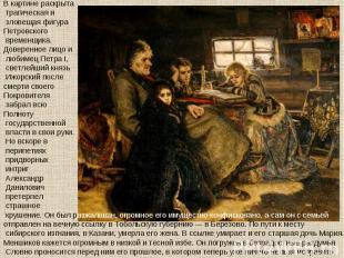 В картине раскрыта трагическая и зловещая фигура Петровского временщика. Доверен