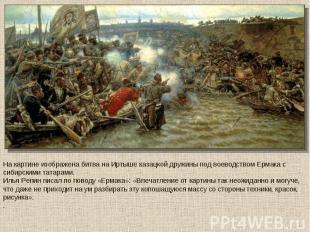 На картине изображена битва на Иртыше казацкой дружины под воеводством Ермака с
