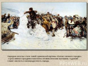 Народное веселье стало темой суриковской картины «Взятие снежного городка». Сц