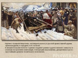 Картина «Боярыня Морозова» посвящена расколу в русской православной церкви, прои
