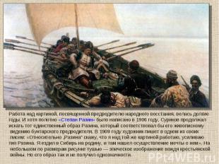 Работа над картиной, посвященной предводителю народного восстания, велась долгие
