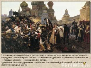 В восстании стрельцов Суриков увидел прямую связь с мятежными духом русского нар