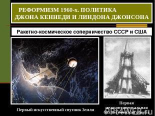 РЕФОРМИЗМ 1960-х. ПОЛИТИКА ДЖОНА КЕННЕДИ И ЛИНДОНА ДЖОНСОНА Ракетно-космическое