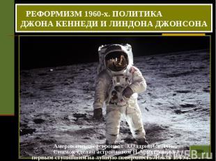 РЕФОРМИЗМ 1960-х. ПОЛИТИКА ДЖОНА КЕННЕДИ И ЛИНДОНА ДЖОНСОНА Американский астрона