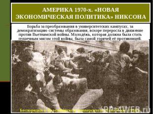 АМЕРИКА 1970-х. «НОВАЯ ЭКОНОМИЧЕСКАЯ ПОЛИТИКА» НИКСОНА Борьба за преобразования