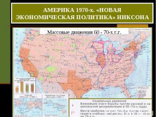 АМЕРИКА 1970-х. «НОВАЯ ЭКОНОМИЧЕСКАЯ ПОЛИТИКА» НИКСОНА Массовые движения 60 - 70