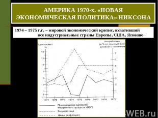АМЕРИКА 1970-х. «НОВАЯ ЭКОНОМИЧЕСКАЯ ПОЛИТИКА» НИКСОНА 1974 – 1975 г.г. – мирово
