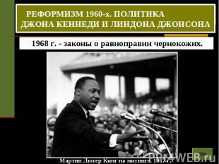 РЕФОРМИЗМ 1960-х. ПОЛИТИКА ДЖОНА КЕННЕДИ И ЛИНДОНА ДЖОНСОНА 1968 г. - законы о р