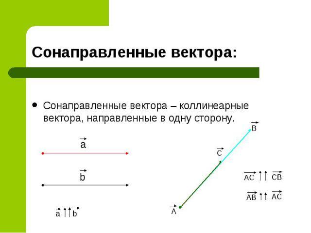 Сонаправленные вектора: Сонаправленные вектора – коллинеарные вектора, направленные в одну сторону.