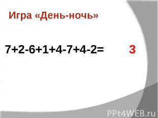 Игра «День-ночь» 7+2-6+1+4-7+4-2=