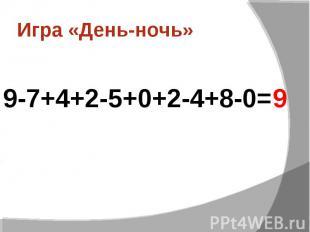 Игра «День-ночь» 9-7+4+2-5+0+2-4+8-0=