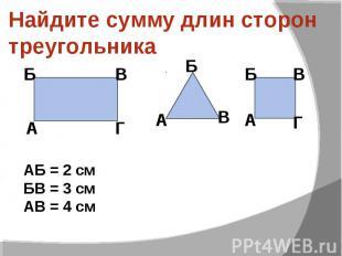 Найдите сумму длин сторон треугольника АБ = 2 см БВ = 3 см АВ = 4 см