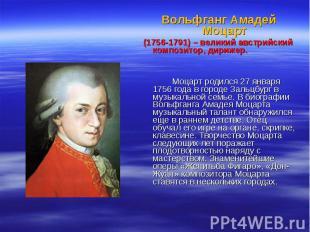 Вольфганг Амадей Моцарт (1756-1791) – великий австрийский композитор, дирижер. М