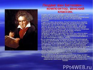 Людвиг ван Бетховен - композитор, венский классик. Людвиг ван Бетховен (родился