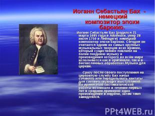 Иоганн Себастьян Бах - немецкий композитор эпохи барокко. Иоганн Себастьян Б