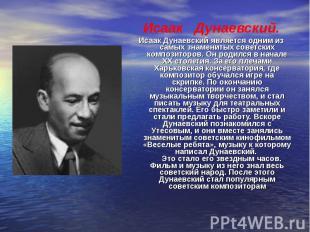 Исаак Дунаевский. Исаак Дунаевский является одним из самых знаменитых советских